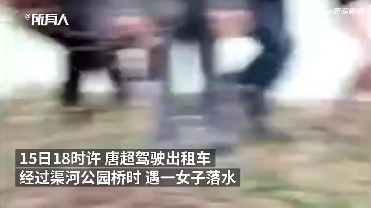 视频-的哥救起落水女后溺亡 已申请见义勇为