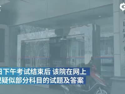 山东专升本考试疑似泄题 省考试院称已报案