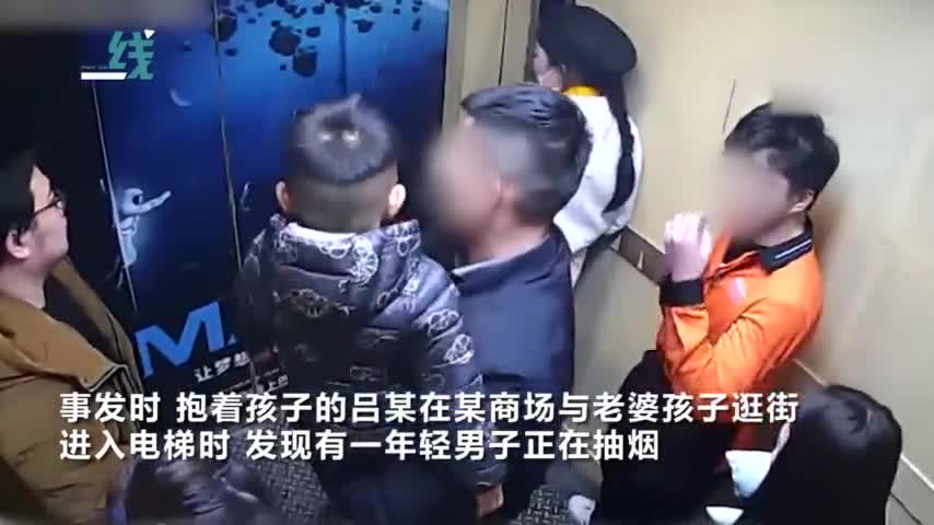 视频:父亲抱孩子坐电梯遇男子吸烟 规劝无果将孩子