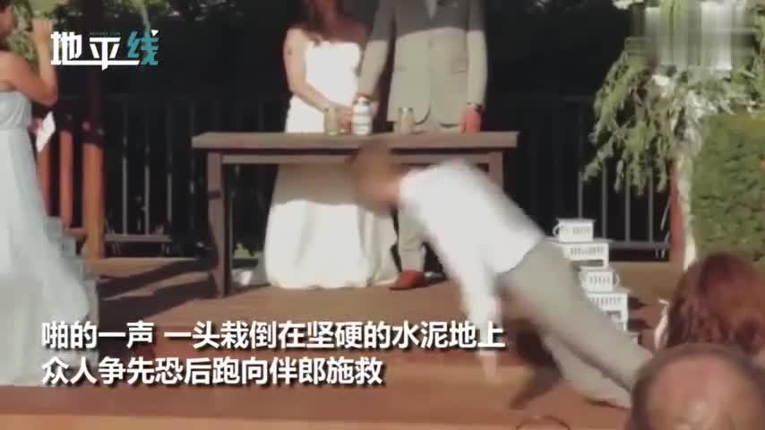 视频-婚礼中伴郎突然栽倒磕断门牙 网友:拿生命在