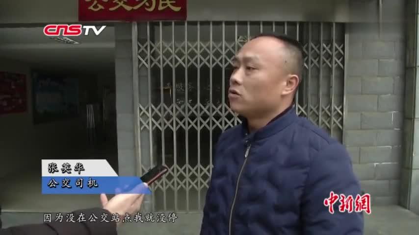 视频:妻子没赶上公交车 男子驾车逼停公交车致三人