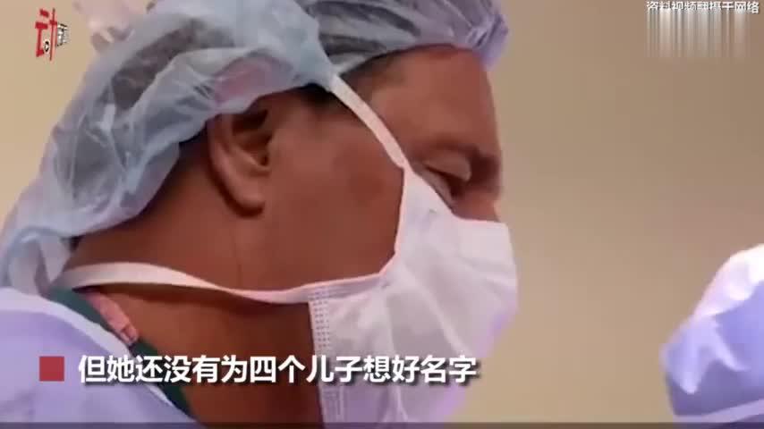 视频|女子9分钟连生六胞胎!美国当地医院称:发生