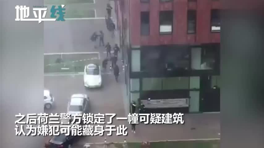 视频-荷兰枪击案已致3死9伤 嫌犯抓捕现场曝光