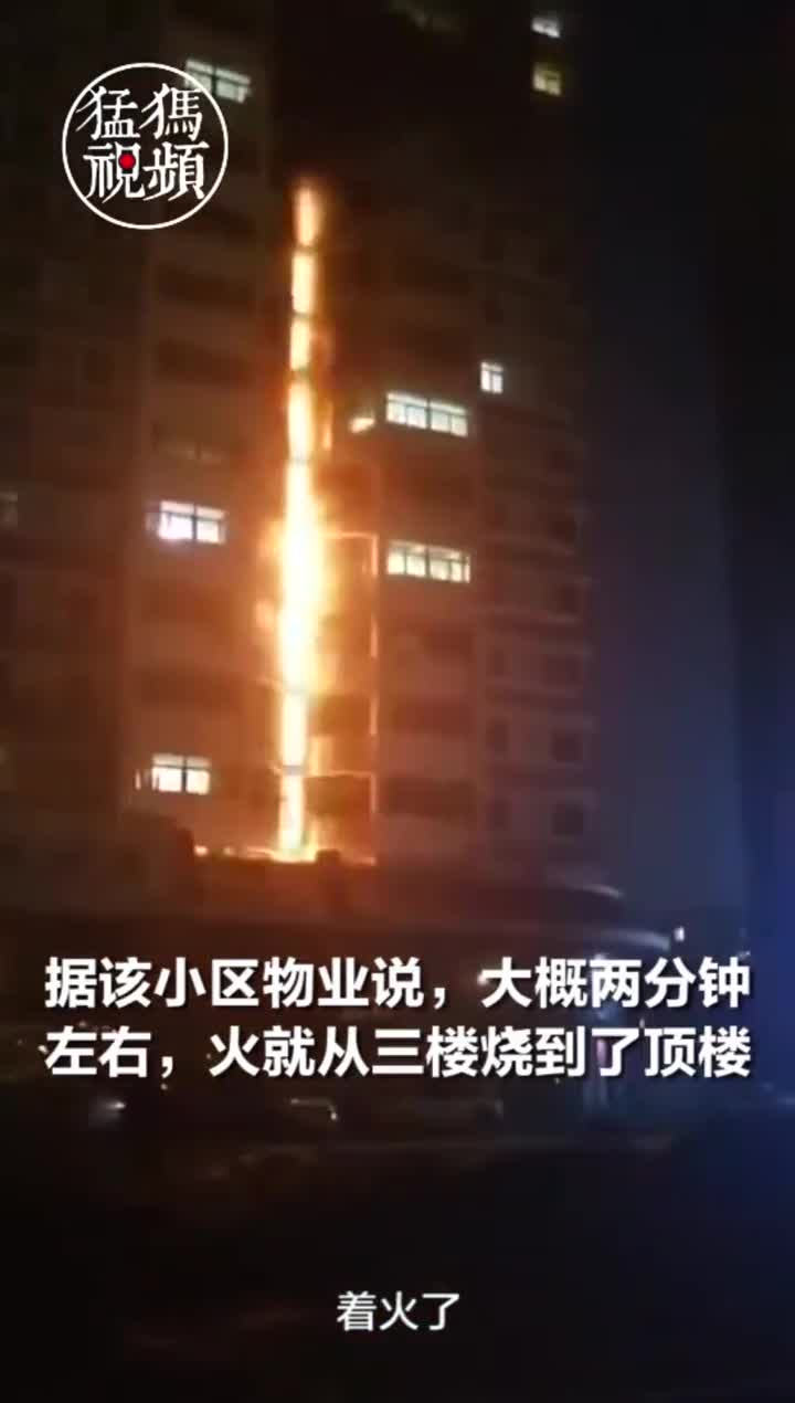视频-可怕!居民楼失火 2分钟从3楼直烧到17楼