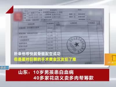 山东:10岁男孩患白血病,40多家花店义卖多肉帮筹款