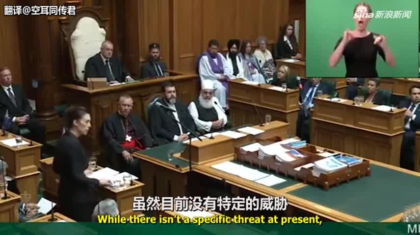 中字全程-新西兰总理就枪击案讲话:凶手想凭恐袭出