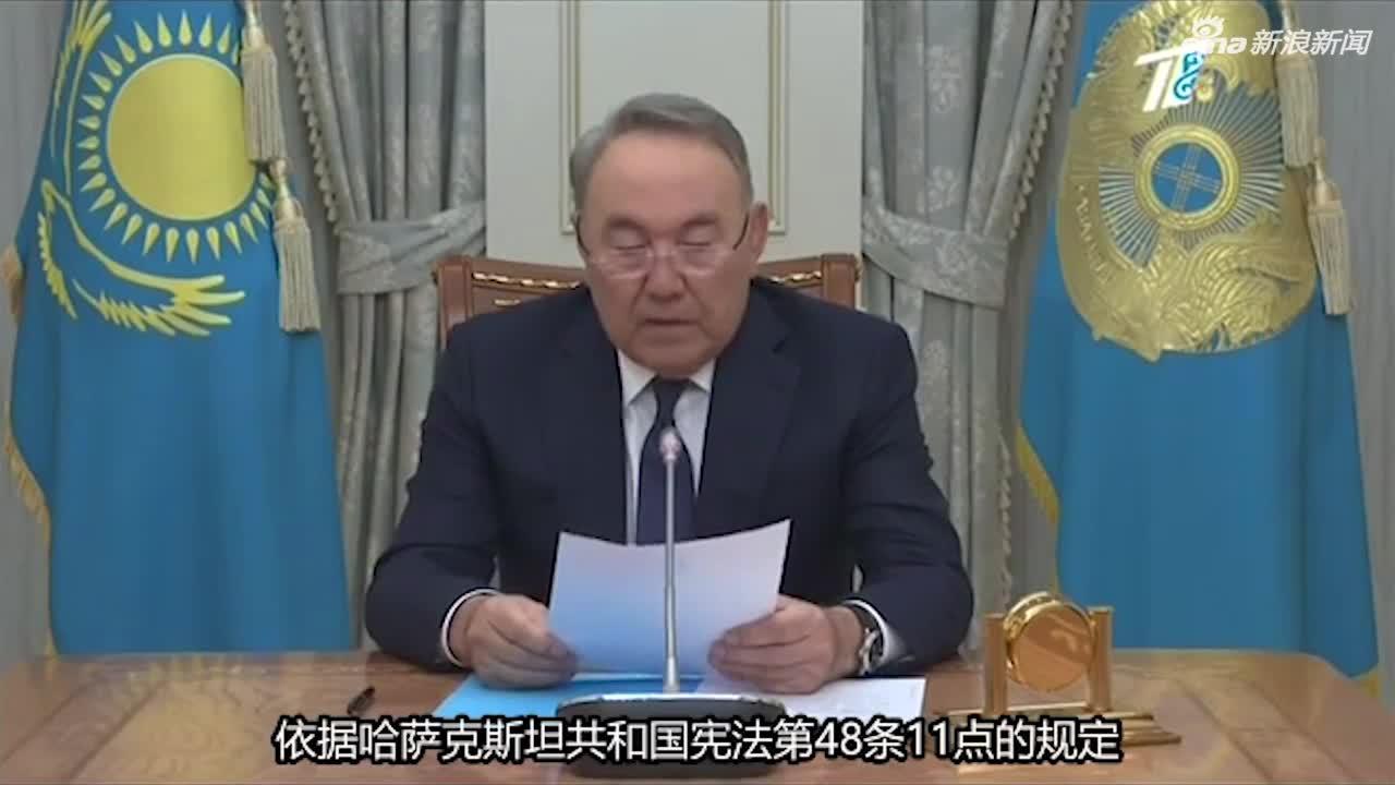 中字视频-哈萨克斯坦总统电视演讲 宣布辞职