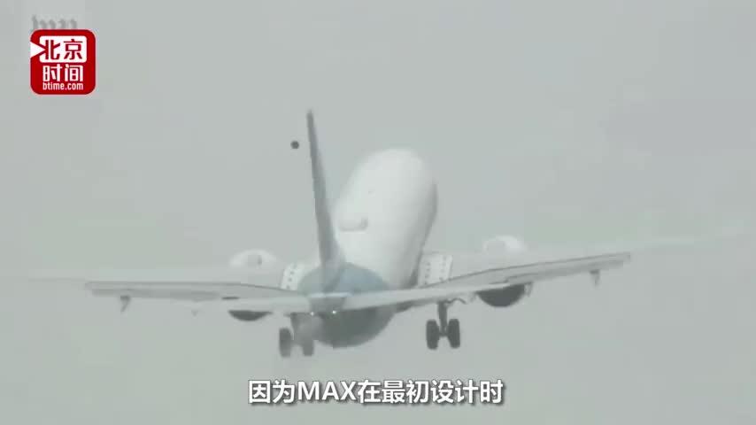 视频-美航机长曝波音737MAX驾驶漏洞:这个致