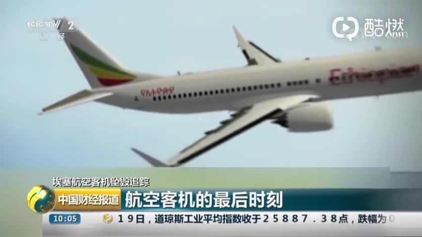 视频-埃航客机最后时刻还原!竟与狮航客机坠毁时状