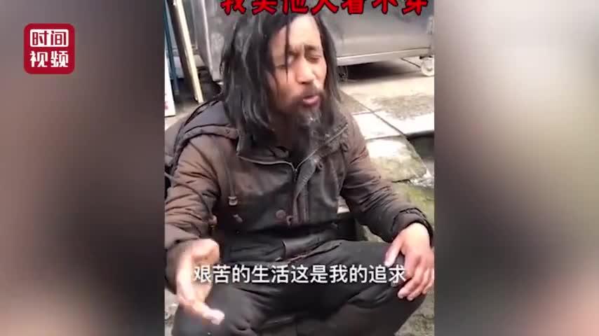 """视频-""""流浪大师""""走红网络:曾为公务员 流浪后拒"""