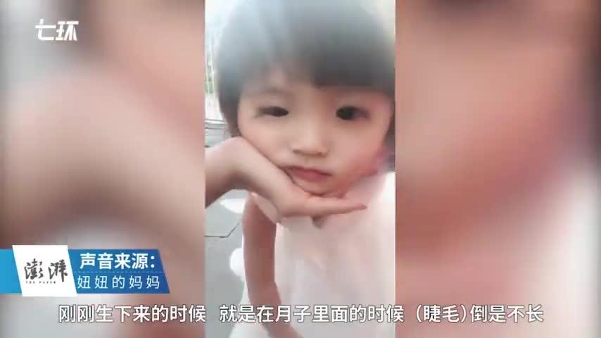 """视频-萌娃超长""""扇子睫毛""""走红:是常人3倍"""