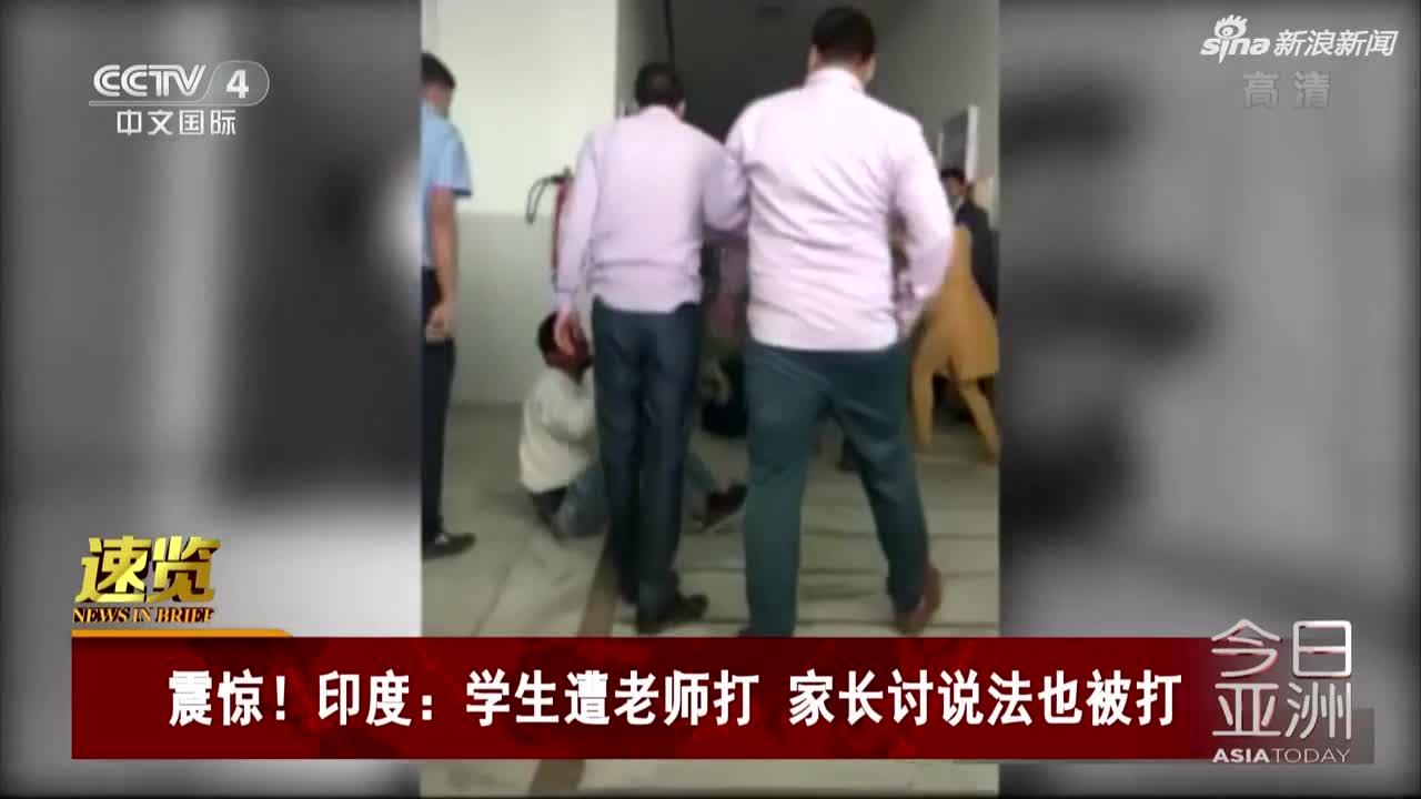 视频- 印度学生遭老师殴打 家长讨说法也被群殴