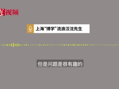 """上海""""博学""""流浪汉沈先生:网上走红不能改变我的命运"""