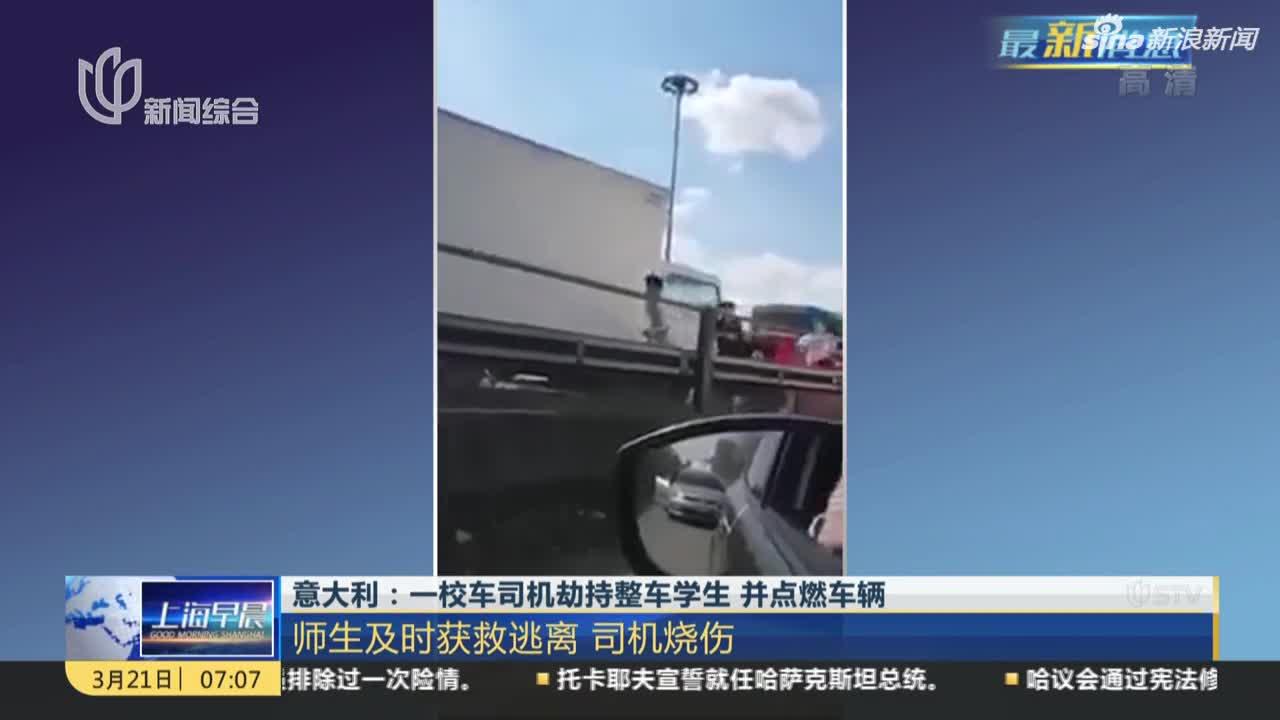 视频:意大利一校车司机劫持整车学生 并点燃车辆