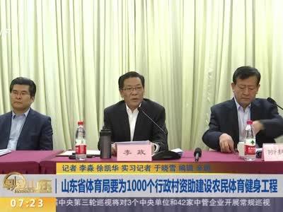 《早安山东》山东省体育局要为1000个行政村资助建设农民体育健身工程