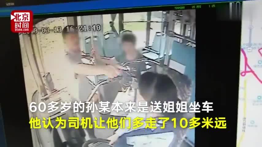 """视频-倚老卖老!司机好心""""违规""""停车搭载反遭老人"""