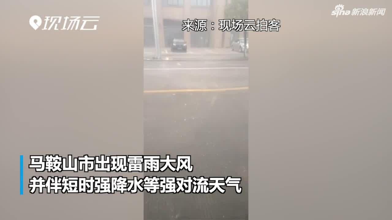 视频-有历史记录以来最大风!马鞍山遭遇极端天气致