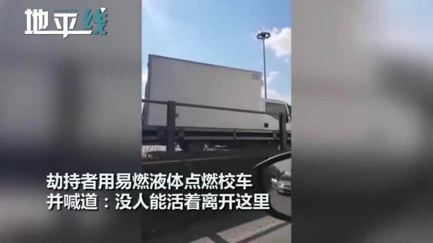 视频-司机劫持载51名儿童校车并纵火 男孩打开车