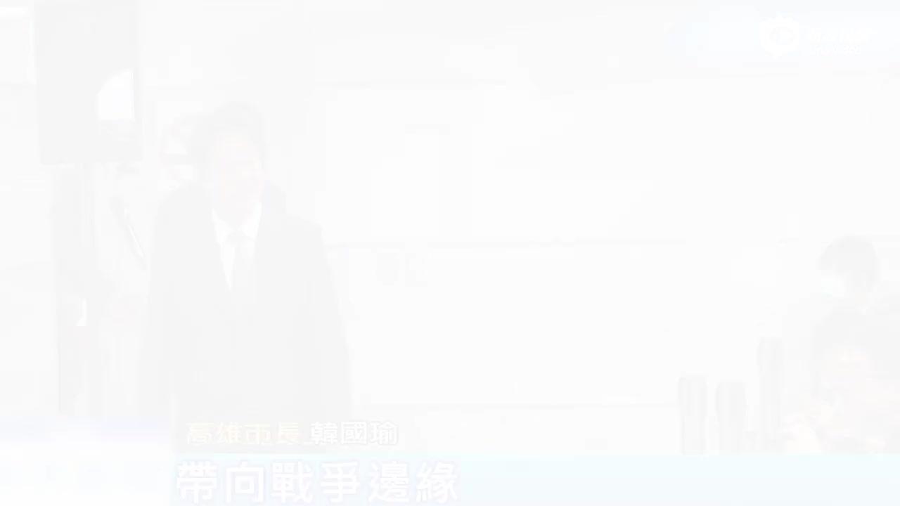 """视频-韩国瑜痛斥""""台独"""":比梅毒还可怕!"""