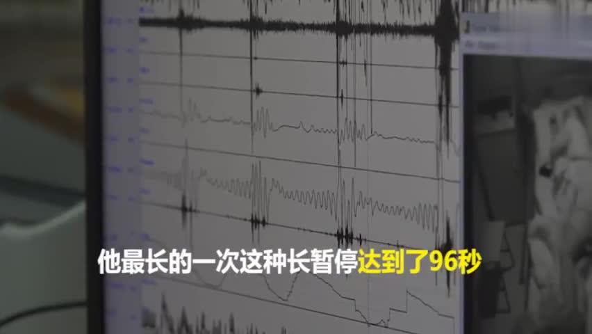 视频:男子睡一小时呼吸暂停85次 最长停了96秒