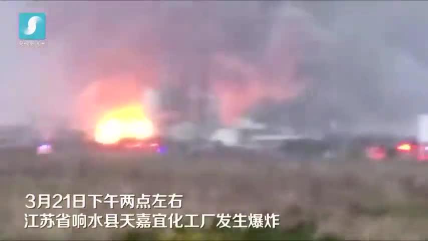 盐城一化工企业产生爆炸:已救出31人 现场仍有明火