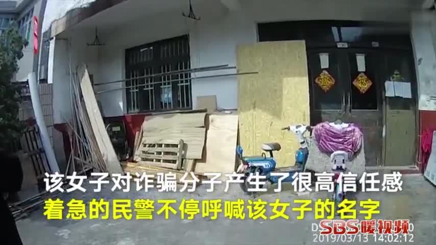 视频-女子被假警察诈骗 民警怒吼制止:我们才是真