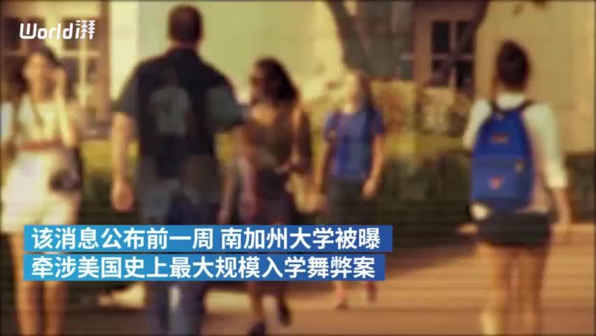 视频-舞弊案后南加大迎首位女校长:要改正错误