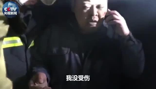 视频-被救男子借消防员手机给家人报平安:我出来了