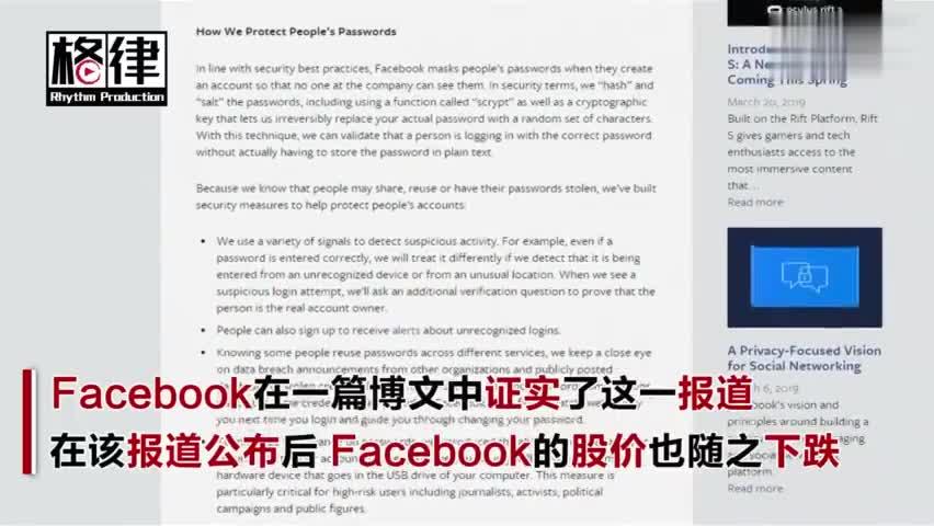 视频:Facebook又双叒叕出安全漏洞 数亿用