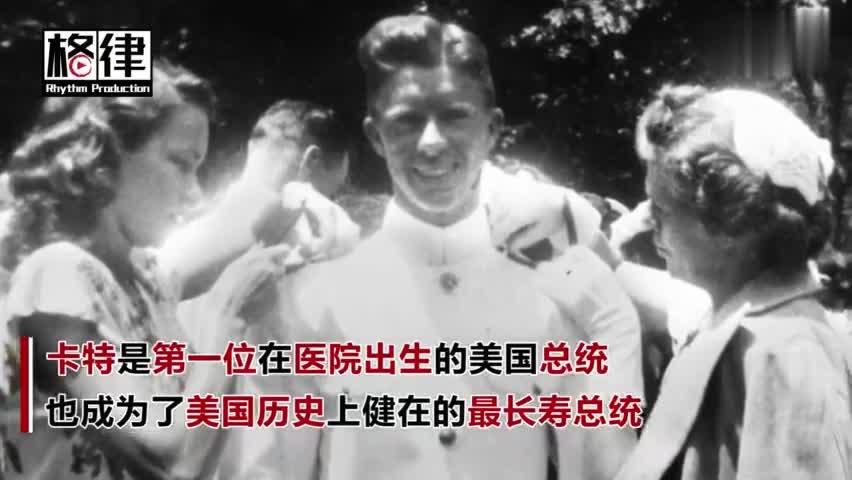 视频:人生又一里程碑!94岁卡特成为历史上最长寿