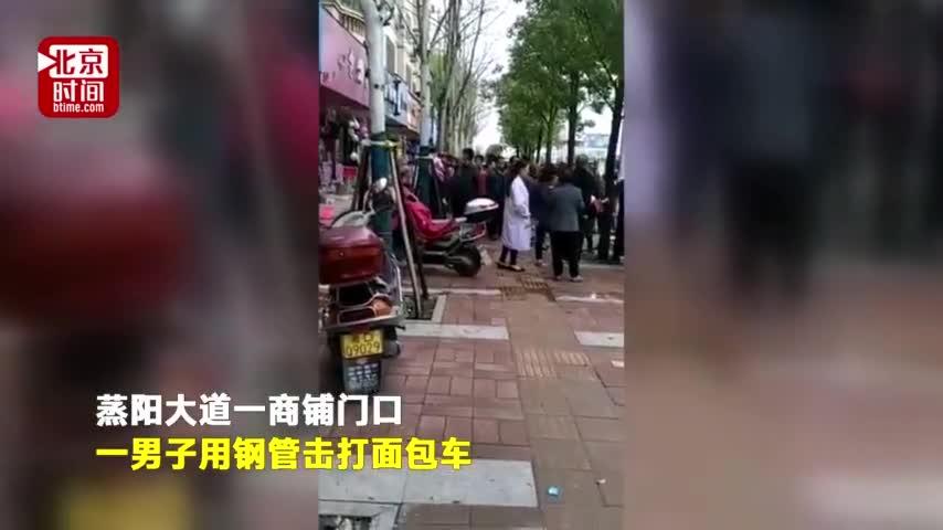 视频-衡阳县一男子持钢管伤人后逃跑 警方:4人受
