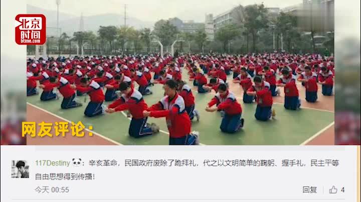 视频 学校让学生操场集体下跪学礼仪遭吐槽 回应: