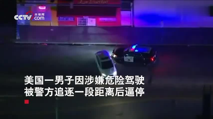 视频-不如跳舞!美国男子超速遭警方围捕 下车后f