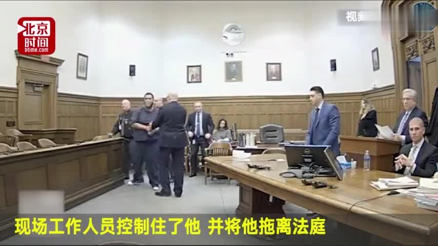 视频-冲动是魔鬼!美国男子庭审中爆粗口辱骂法官被
