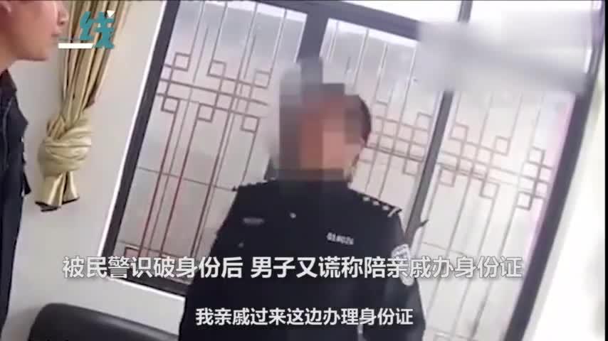 视频-男子穿警服扮警察去派出所闲逛 被民警一眼识
