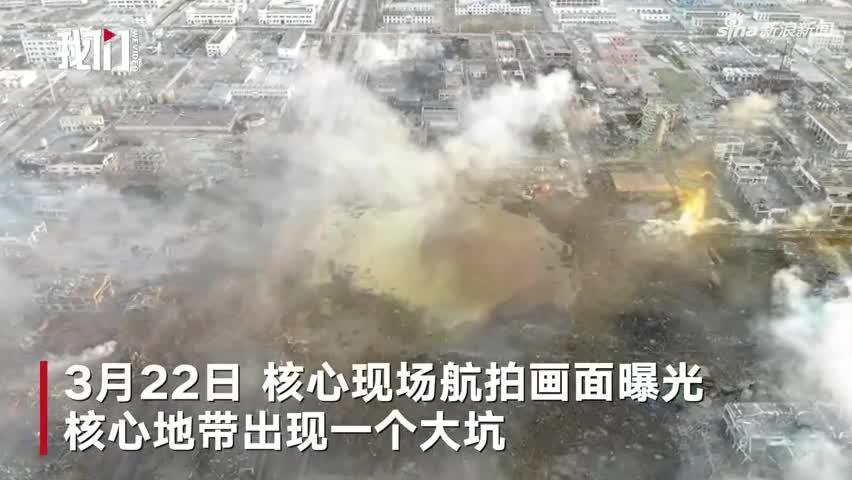 视频-响水爆炸前后航拍对比:核心区半径500米内