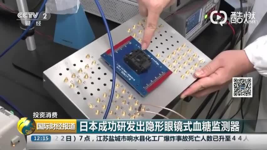 视频|糖尿病患者福音:日本成功研发隐形眼镜式血糖