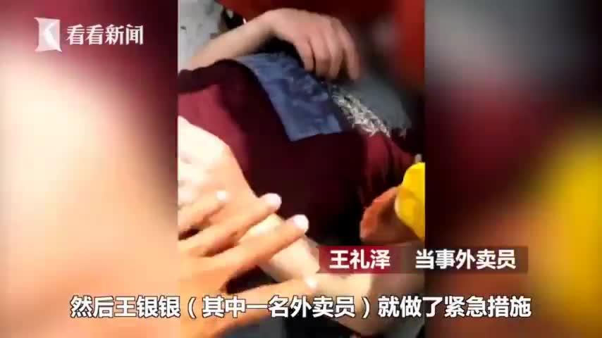 视频-外卖小哥跪地施救发病老人 婉拒千元酬谢继续