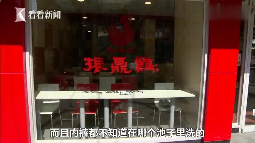 视频-振鼎鸡回应员工餐桌上晾内裤:员工图方便 管