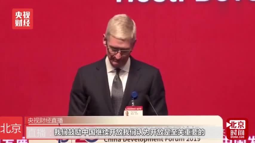 视频|库克:苹果感谢中国打开大门 让我们成为一分