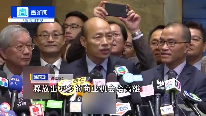 韩国瑜:岛内飞短流长好无聊