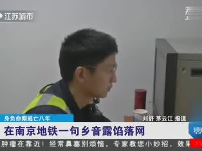 身负命案逃亡八年 在南京地铁一句乡音露陷落网
