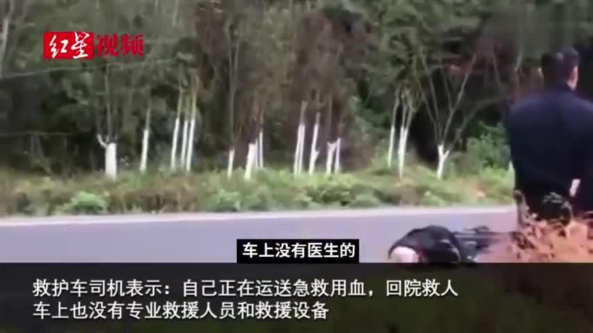 视频|救护车见到伤者不施救?医院回应:着急送血