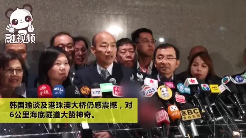 """视频:海底""""旅行"""" 韩国瑜对港珠澳大桥赞不绝口"""