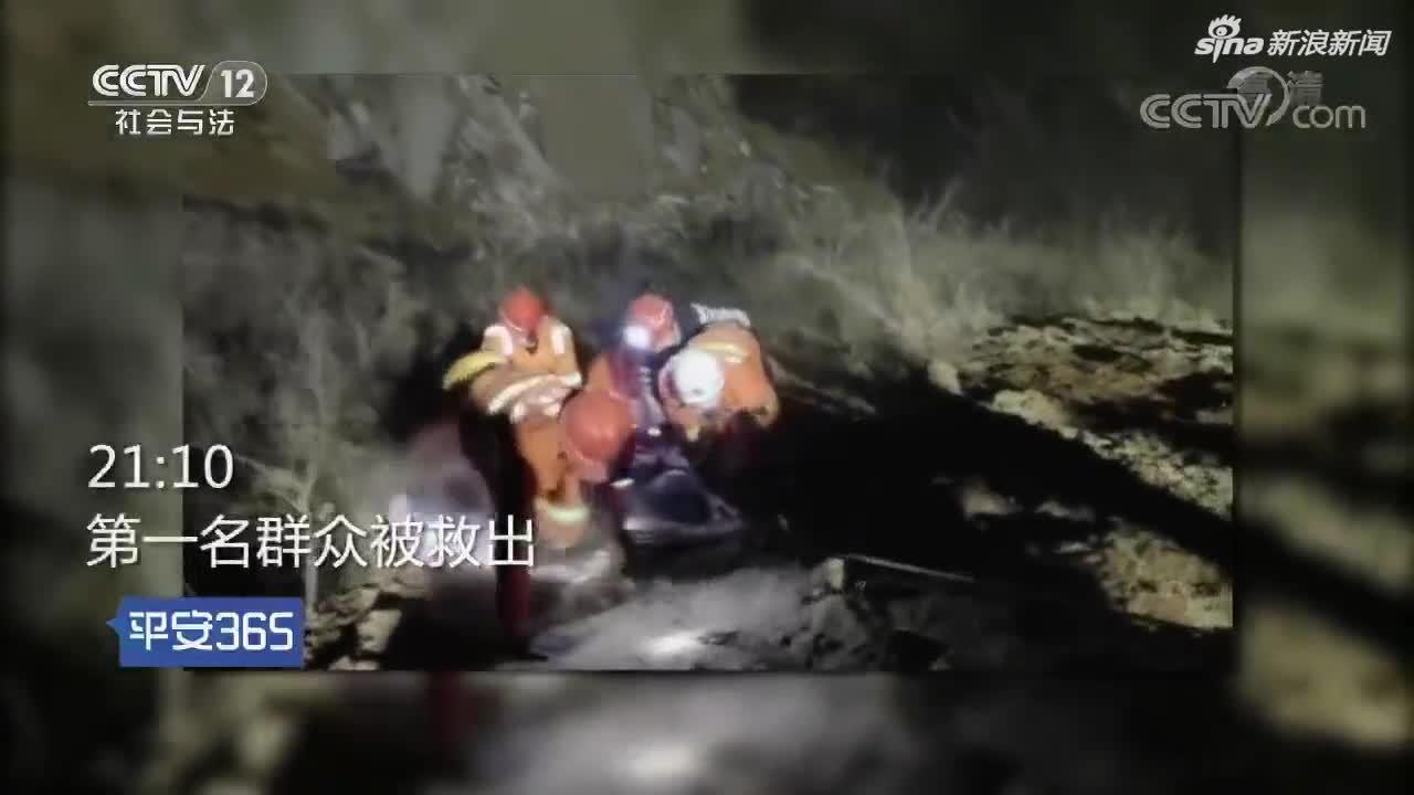 视频|山西山体滑坡救援现场回顾:母亲紧紧把孩子护