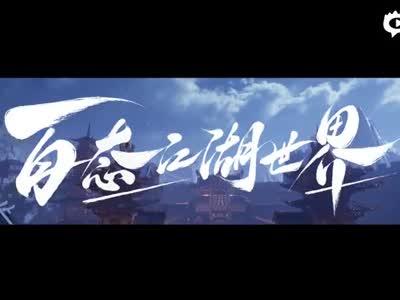 《剑侠情缘2:剑歌行》最新宣传片