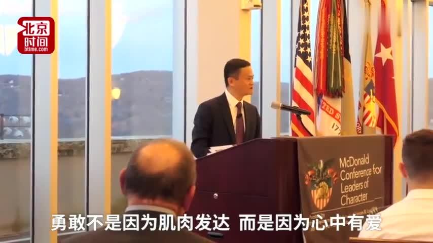 视频|马云西点军校金句集锦:不作恶应该是科技公司