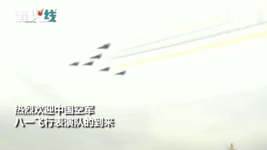 现场视频:巴铁激情解说中国歼10表演 中英文结合