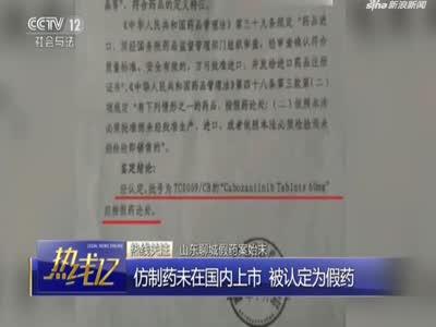 《热线12》山东聊城假药案始末