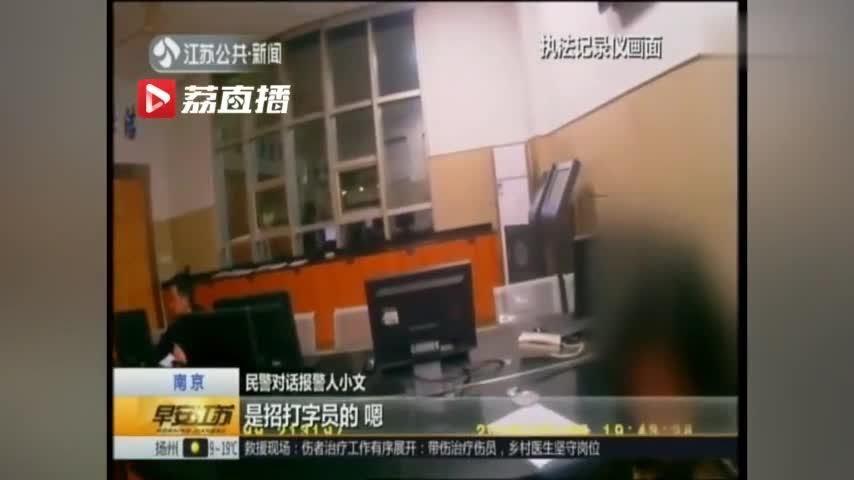 """视频:大学生网上兼职做""""打字员"""" 被骗2000元"""